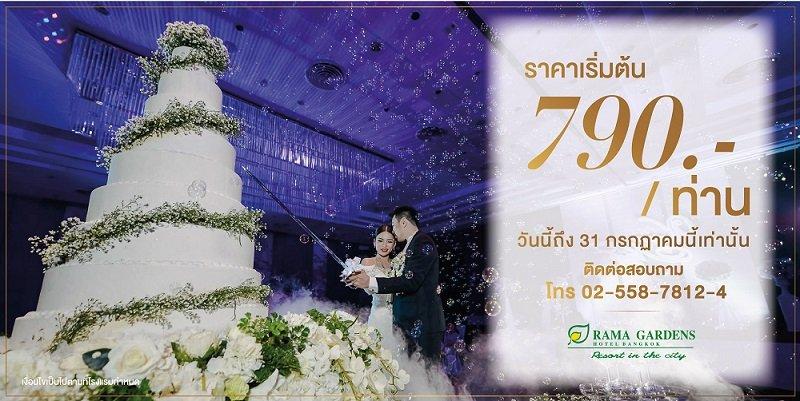 พบกับโปรโมชั่นแพ็คเกจงานแต่งงานสุดคุ้ม ตลอดเดือนกรกฎาคม 2561 ที่ โรงแรมรามาการ์เด้นส์ กรุงเทพฯ 2 -