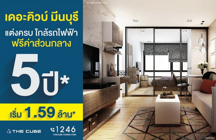 The Cube Plus Minburi คอนโดใหม่โปรฯ ฟรีค่าส่วนกลาง 5 ปี เริ่ม 1.59 ล้าน 13 -