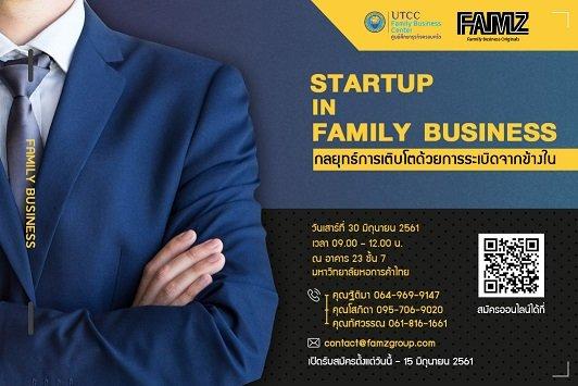 """""""STARTUP IN FAMILY BUSINESS"""" การลงทุนยุคใหม่ เพื่อการเติบโตในธุรกิจครอบครัว 2 -"""