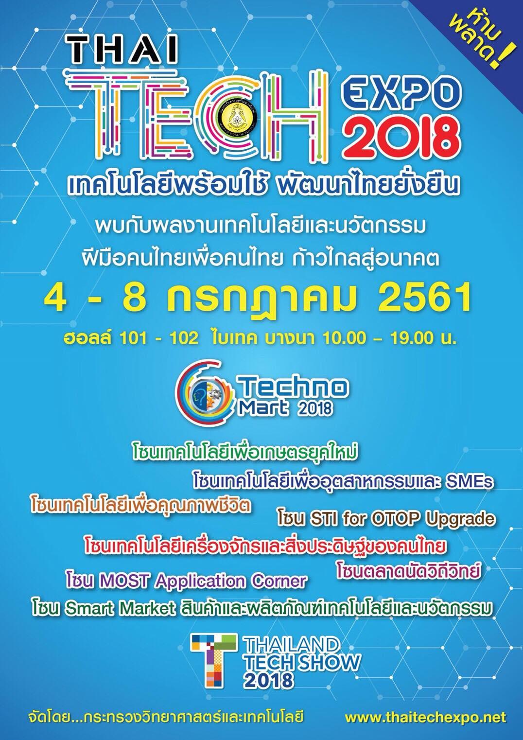 """กระทรวงวิทย์ฯ เตรียมจัดงาน """"THAI TECH EXPO 2018"""" 4-8 ก.ค. นี้"""