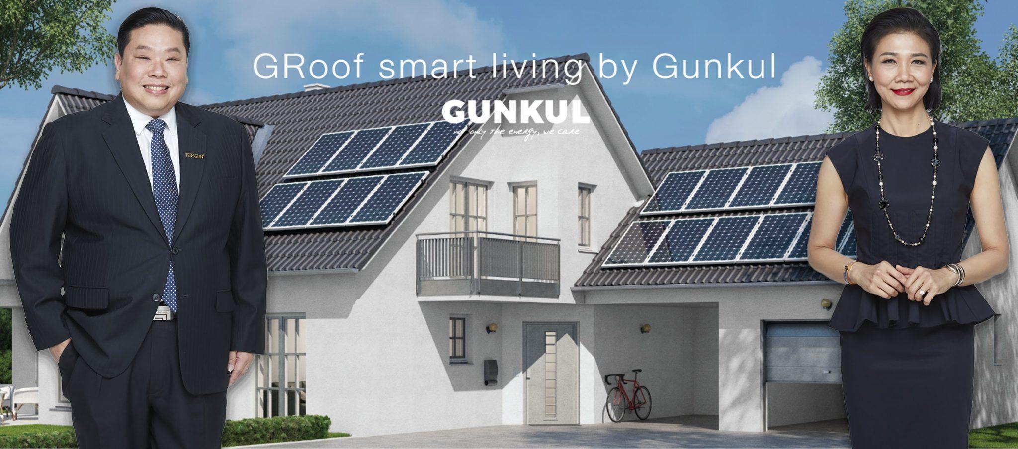 กันกุล (GUNKUL) เปิดตัว GRoof พร้อมลุยตลาดโซลาร์บ้าน มิ.ย.นี้! 2 -
