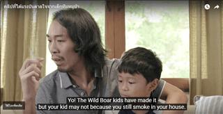 ยังมีเด็กไทยอีกหลายล้านคนที่ตกอยู่ในอันตรายและรอการช่วยเหลือจากผู้ใหญ่