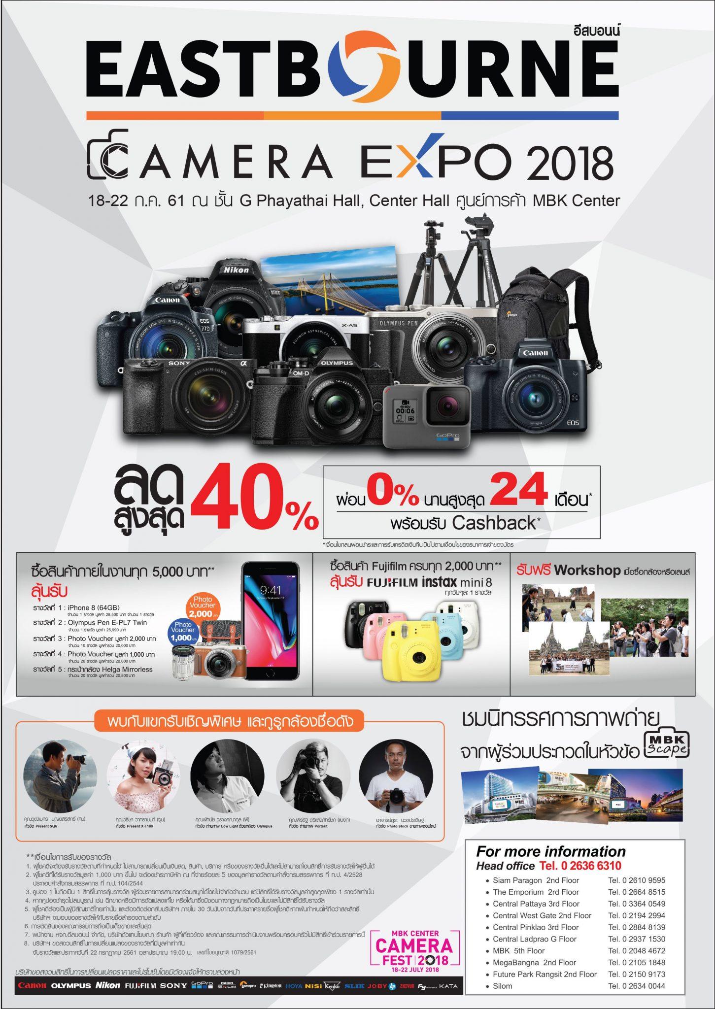 Eastbourne Camera Expo 2018 งานกล้องสุดยิ่งใหญ่แห่งปี เริ่ม 18 ก.ค. นี้ ที่ศูนย์การค้า MBK Center 2 -
