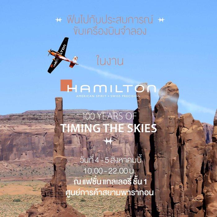 ร่วมฉลองครบรอบ 100 ปี HAMILTON ณ สยามพารากอน 2 -