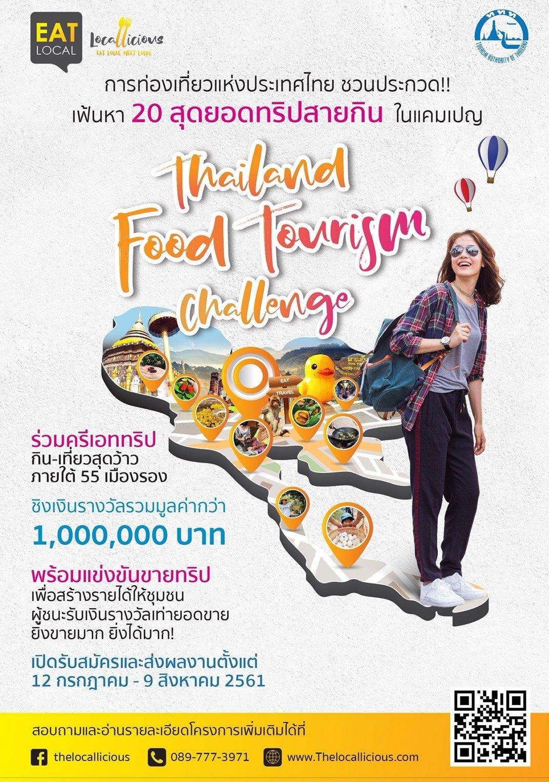 ททท.ชวนร่วมประกวดค้นหา 20 สุดยอดทริปท่องเที่ยวสายกิน 55 เมืองรองทั่วไทย ในแคมเปญ Thailand Food Tourism Challenge 13 -