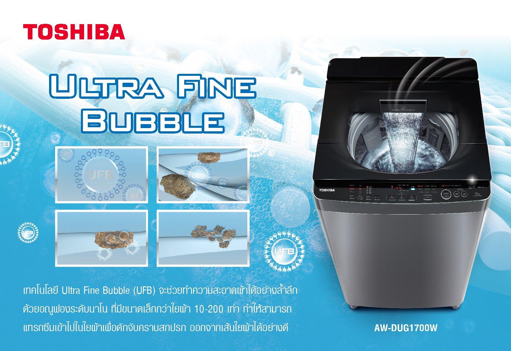 ดูแลชุดโปรดด้วยสุดยอดเทคโนโลยีจากเครื่องซักผ้าโตชิบา 13 -