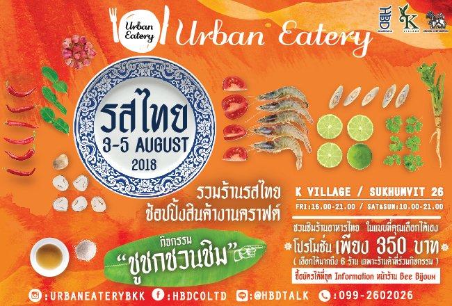 """ได้เวลาอาหาร """"รสไทย"""" ให้คนเมืองกรุงได้ลิ้มลอง ที่ Kvillage 3-5 ส.ค.61 13 -"""