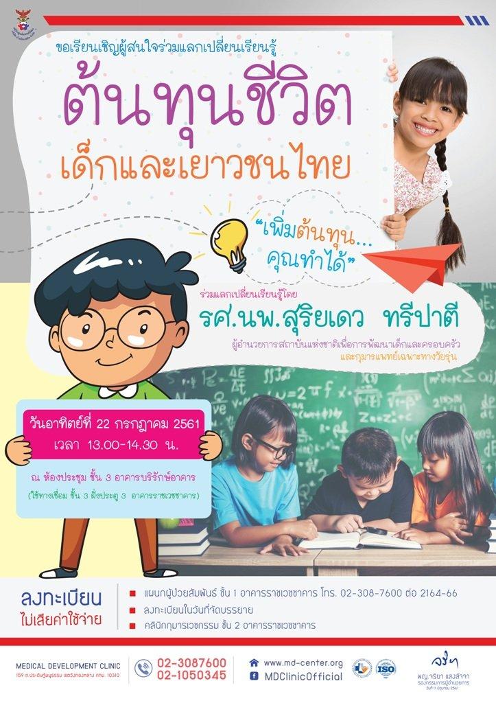 ต้นทุนชีวิตเด็กไทยและเยาวชน 2 -