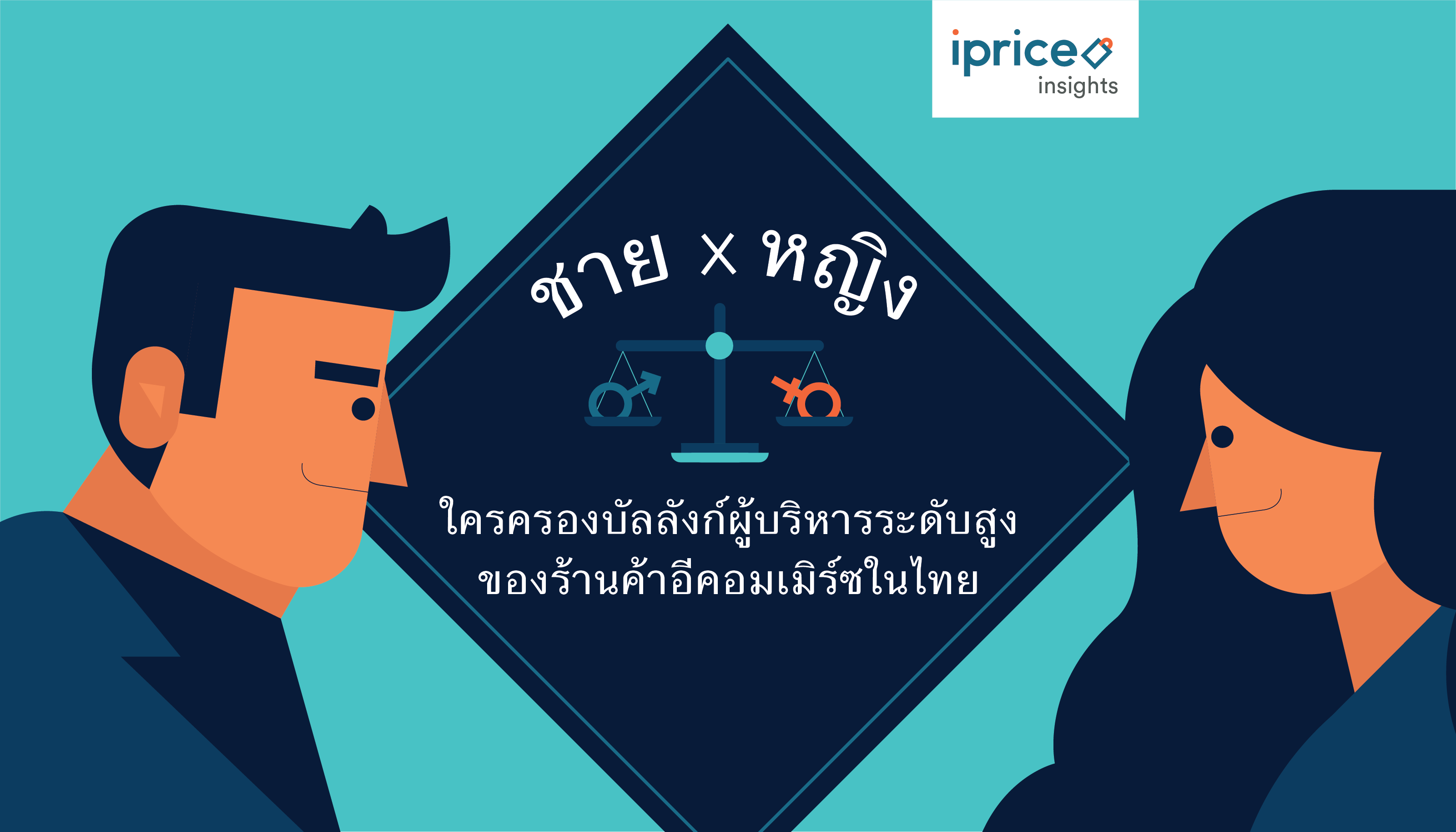 ชาย VS หญิง ใครกันแน่ที่ครองบัลลังก์ผู้บริหารระดับสูงในไทย? 13 -