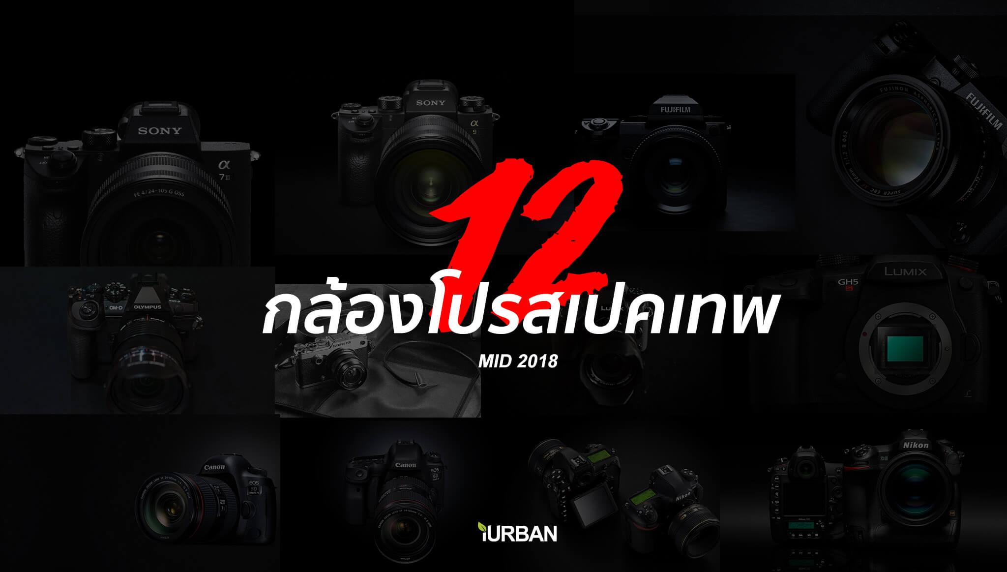 12 กล้องเทพเกรดมือโปรที่วางจำหน่ายแล้ว อัพเดทกลางปี 2018 2 - camera