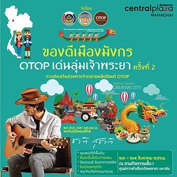 ของดีเมืองมังกร OTOP เด่นลุ่มแม่น้ำเจ้าพระยา ครั้งที่ 2 13 -