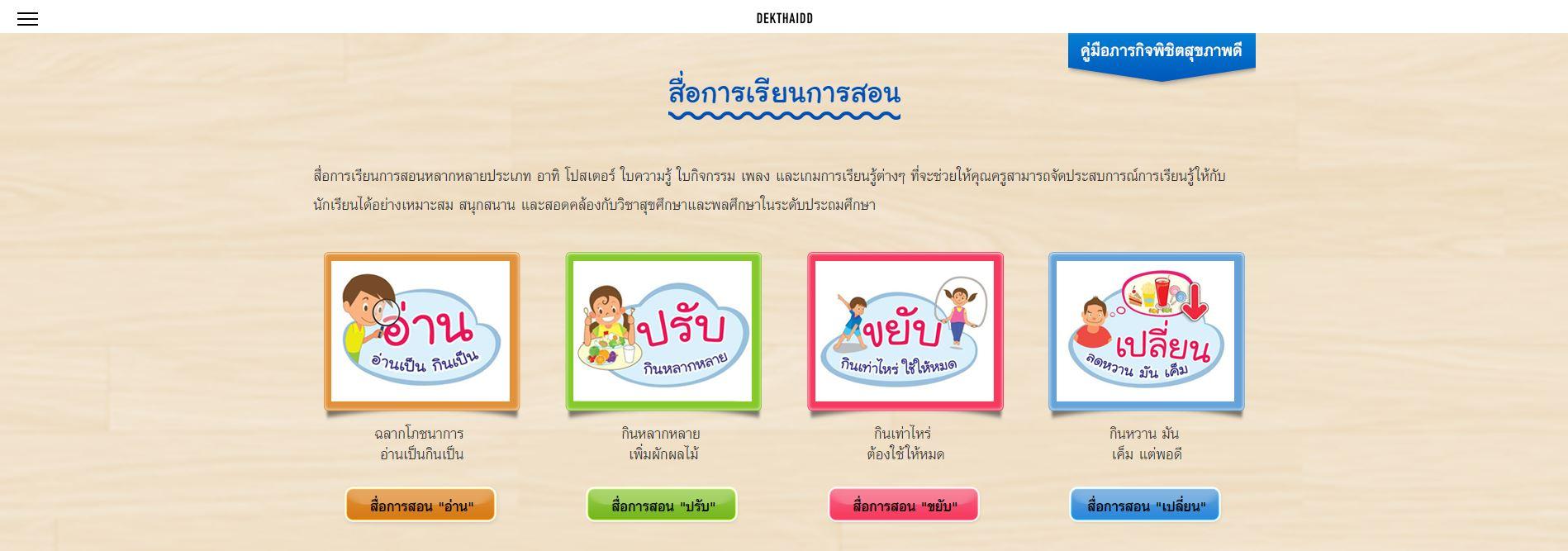 เปิดตัวเว็บไซต์ Dekthaidd.com โฉมใหม่ เพื่อส่งเสริมการปลูกฝังพฤติกรรมที่ถูกหลักโภชนาการในเด็กวัยเรียน 13 -