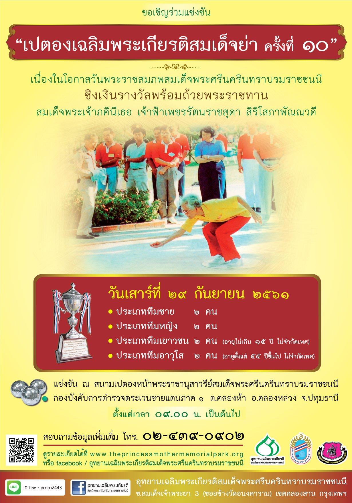 """ขอเชิญร่วมแข่งขัน """"กีฬาเปตองเฉลิมพระเกียรติสมเด็จย่า"""" ครั้งที่ 10 ชิงถ้วยพระราชทาน 2 -"""