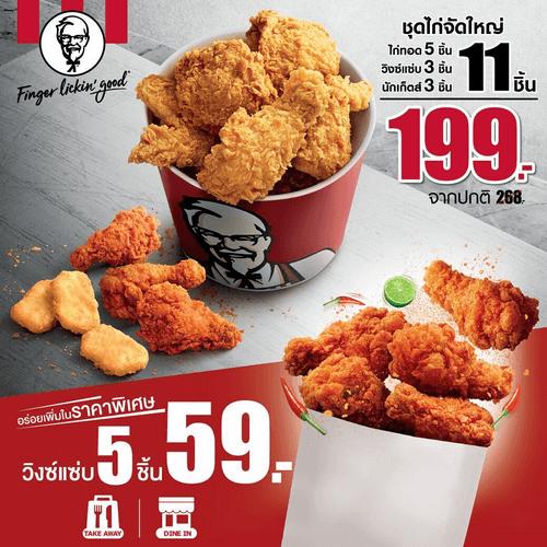 เคเอฟซีเอาใจคนชอบกินไก่ทอด รับสิทธิ์แลกซื้อวิงซ์แซ่บ 5 ชิ้น เพียง 59 บาท เมื่อสั่งชุดไก่จัดใหญ่ เพียง 199 บาท 13 -