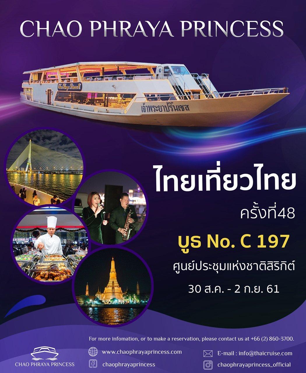 โปรโมชั่นสุดท้ายก่อนปรับราคา งานไทยเที่ยวไทย ครั้งที่ 48 วันที่ 30 ส.ค. – 2 ก.ย. 2561 13 -