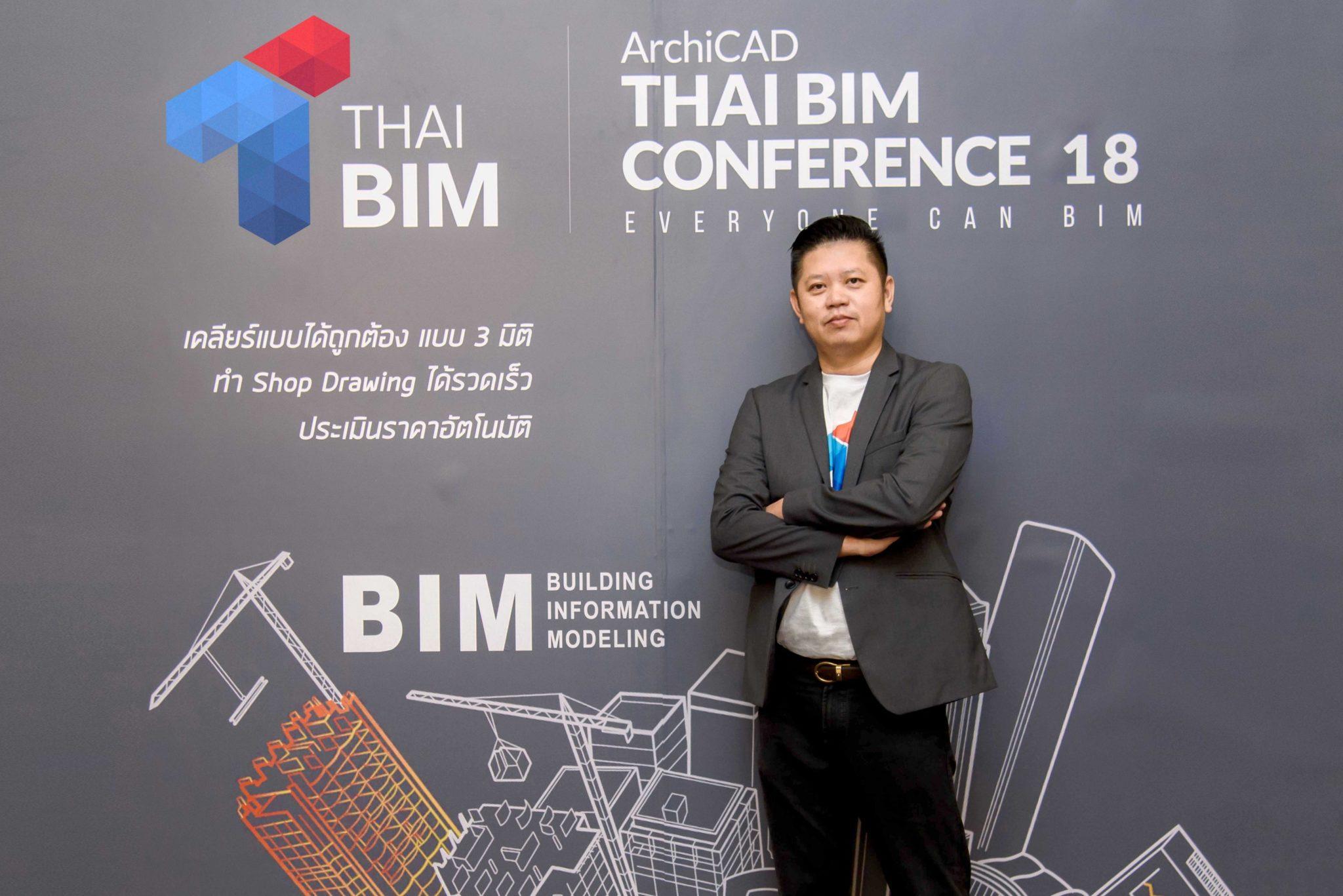 แอพพลิแคด ลุยตลาดซอฟต์แวร์ยกระดับอุตสาหกรรมออกแบบสถาปัตย์ และรับเหมาก่อสร้างไทยจัดงาน ArchiCAD Thai BIM Conference 2018 13 -
