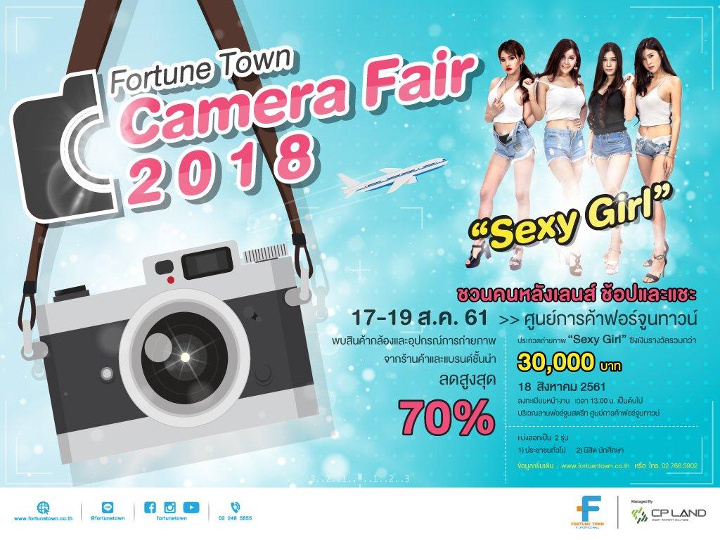 ฟอร์จูนทาวน์ ชวนคนหลังเลนส์ ช้อป และแชะ ชิงเงินรางวัลกว่า 30,000 Fortune Town Camera Fair 2018 13 -