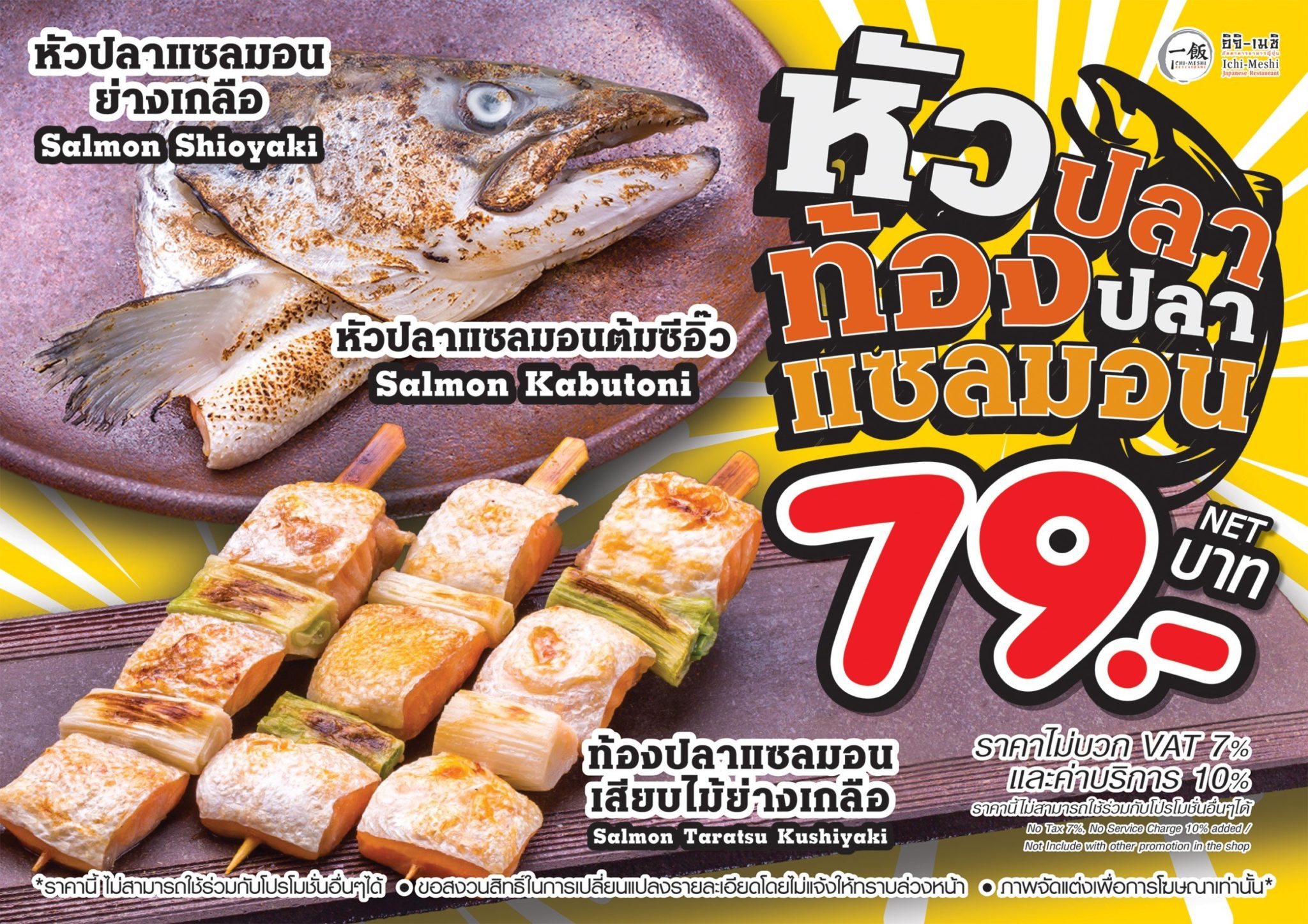โปรโมชั่นพิเศษกับเมนูอิจิ-เมชิหัวปลาและท้องปลาแซลมอนสุดพิเศษ 13 -
