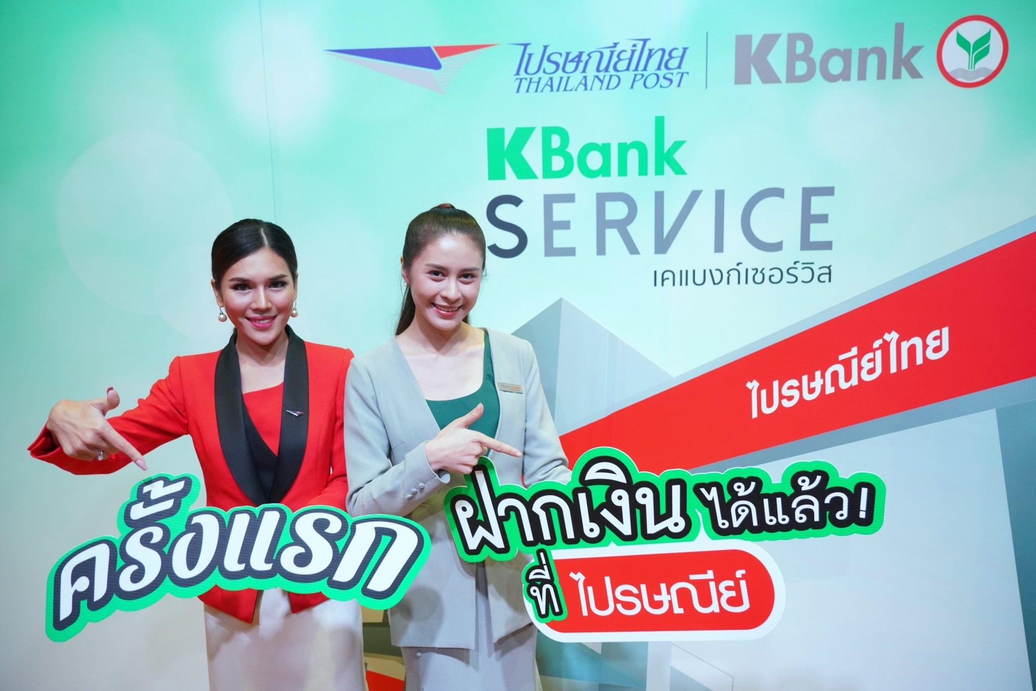 บริการใหม่จาก KBank Service ลูกค้าธนาคารกสิกรไทย ฝากเงินที่ไปรษณีย์ไทยได้แล้ววันนี้! 13 -