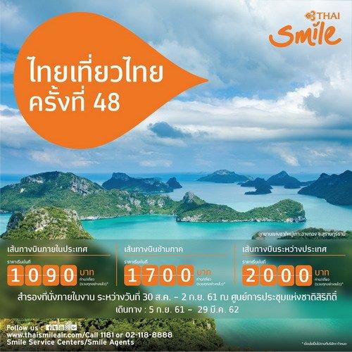 ไทยสมายล์ชวนช้อปบัตรโดยสารราคาพิเศษ Smile Price ในงานไทยเที่ยวไทย ครั้งที่ 48 13 -