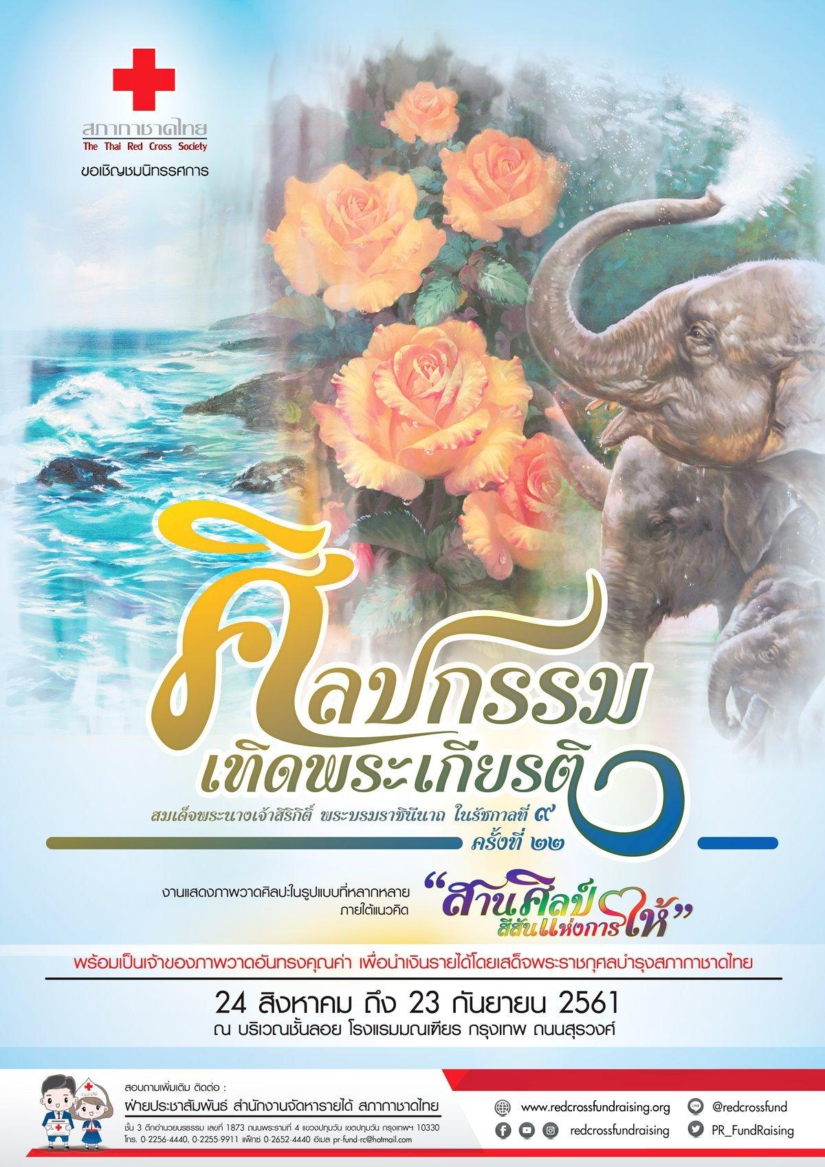 """นิทรรศการเทิดพระเกียรติสมเด็จพระนางเจ้าฯ พระบรมราชินีนาถ ในรัชกาลที่ 9 """"สานศิลป์ สีสันแห่งการให้"""" เพื่อสภากาชาดไทย 13 -"""