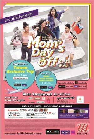 """เดอะมอลล์ ช้อปปิ้งเซ็นเตอร์ ชวนแม่หยุดพัก แล้วมาช้อป ชิม ชิลล์ ในงาน """"The Mall Shopping Center Mom's Day Off"""" 2 -"""