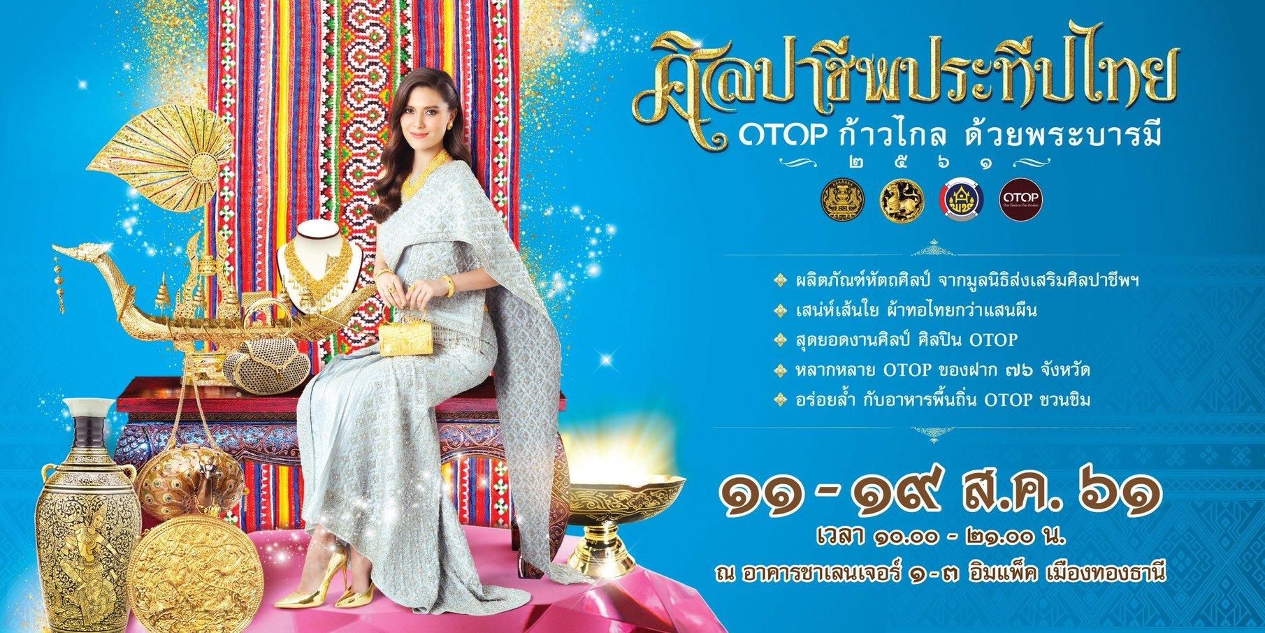 """""""มหกรรมผ้าไทยสุดยิ่งใหญ่ อลังการแห่งปี ศิลปาชีพประทีปไทย OTOP ก้าวไกลด้วยพระบารมี 2561"""" 2 -"""