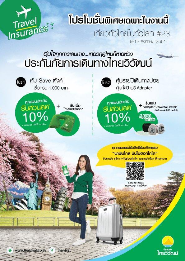 """ประกันภัยไทยวิวัฒน์ ร่วมจัดงานมหกรรมท่องเที่ยวแห่งปี """"เที่ยวทั่วไทย ไปทั่วโลก ครั้งที่ 23"""" ชูแผนประกันเดินทาง เปิด-ปิด สร้างความแฟร์ เดินทางเท่าไหร่ จ่ายเท่านั้น พร้อมอัดโปรฯ แน่นให้นักเดินทาง 2 -"""