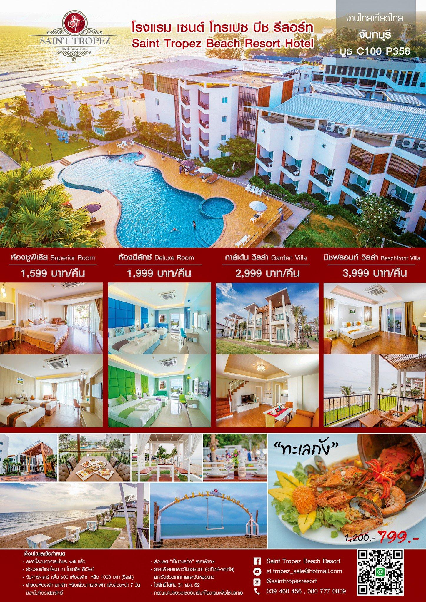 งานไทยเที่ยวไทย ครั้งที่ 48 โรงแรม เซนต์ โทรเปซ บีช รีสอร์ท (Saint Tropez Beach Resort Hotel) 13 -