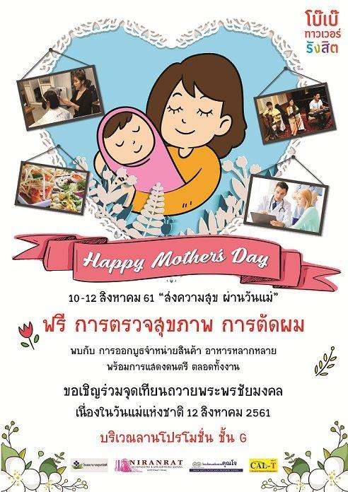กิจกรรม Happy Mother' Day ส่งความสุขผ่านวันแม่ 2 -