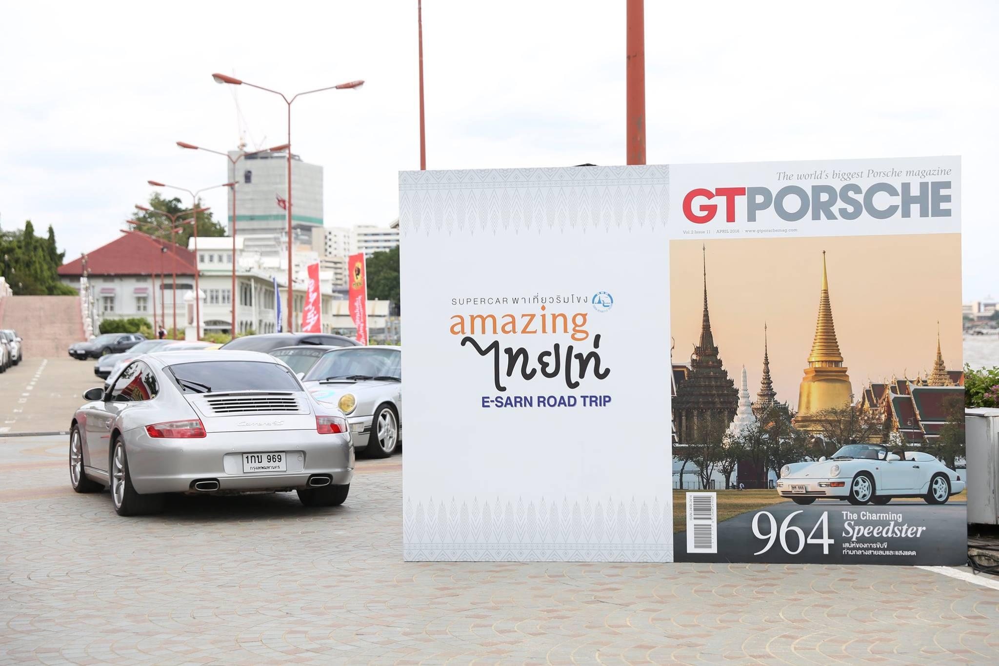 "GTPORSCHE ร่วมกับ ททท. เปิดตัวแคมเปญ ""SUPERCAR พาเที่ยวริมโขง : อิสานโรดทริป 2018"" 13 -"