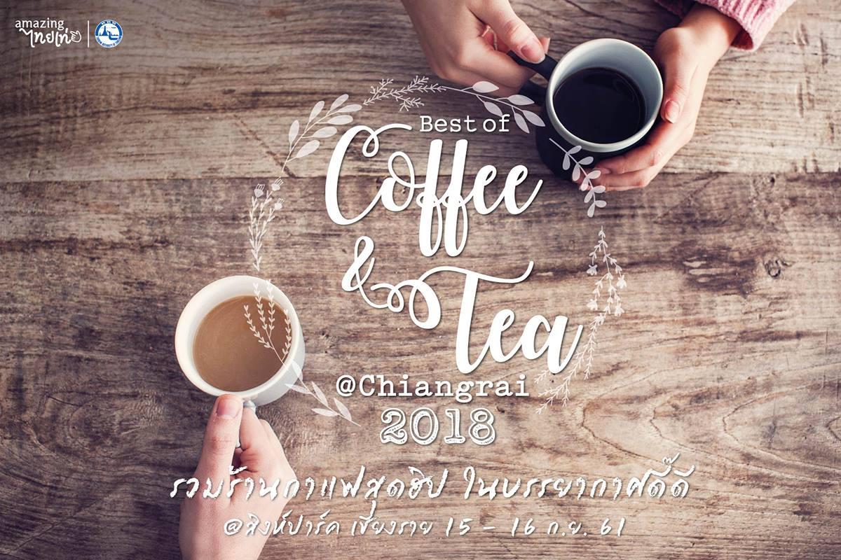 15-16กันยานี้ คอชากาแฟรีบจองตั๋วขึ้นเชียงรายให้พร้อม! พบกับงาน BEST OF COFFEE & TEA @ CHIANGRAI 2018 13 -
