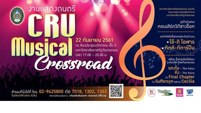 เชิญชมคอนเสิร์ตวิถีชาวร็อก CRU Musical Crossroad 13 -