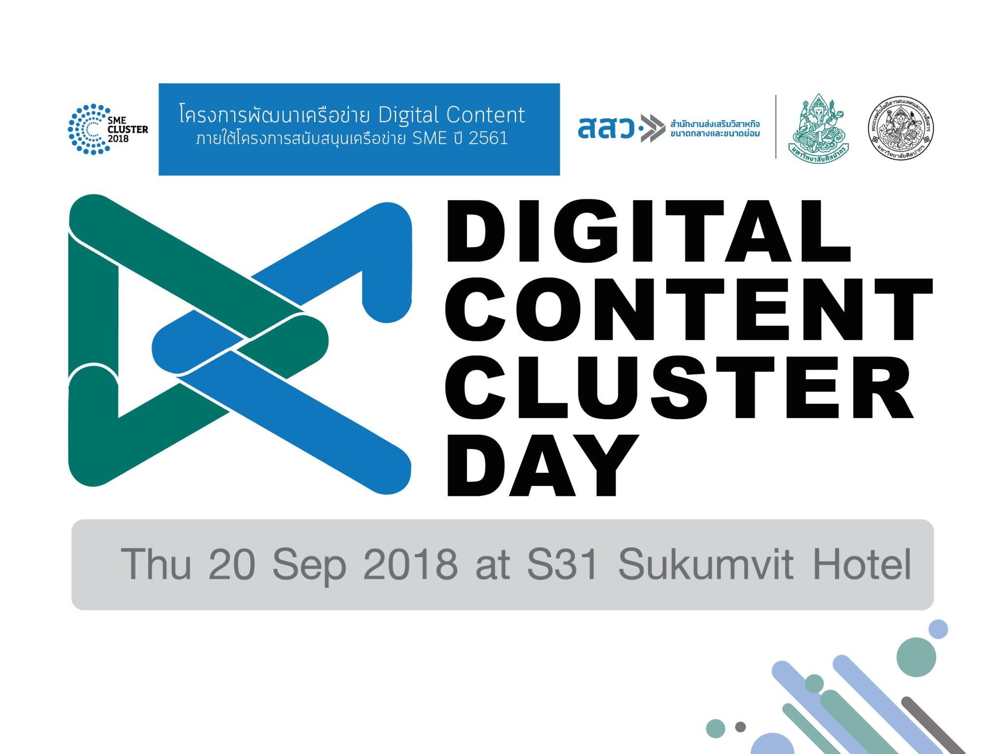 """ม.ศิลปากร กับ สสว. จัดงาน """"Digital Content Cluster DAY"""" 13 -"""