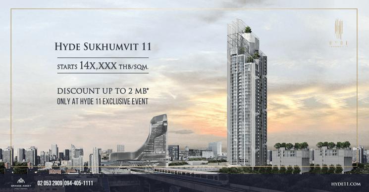 Hyde Sukhumvit 11 ตอบโจทย์ทุกด้านของการลงทุน และไลฟ์สไตล์การอยู่อาศัย เพียง 450 ม. จาก BTS นานา 13 -