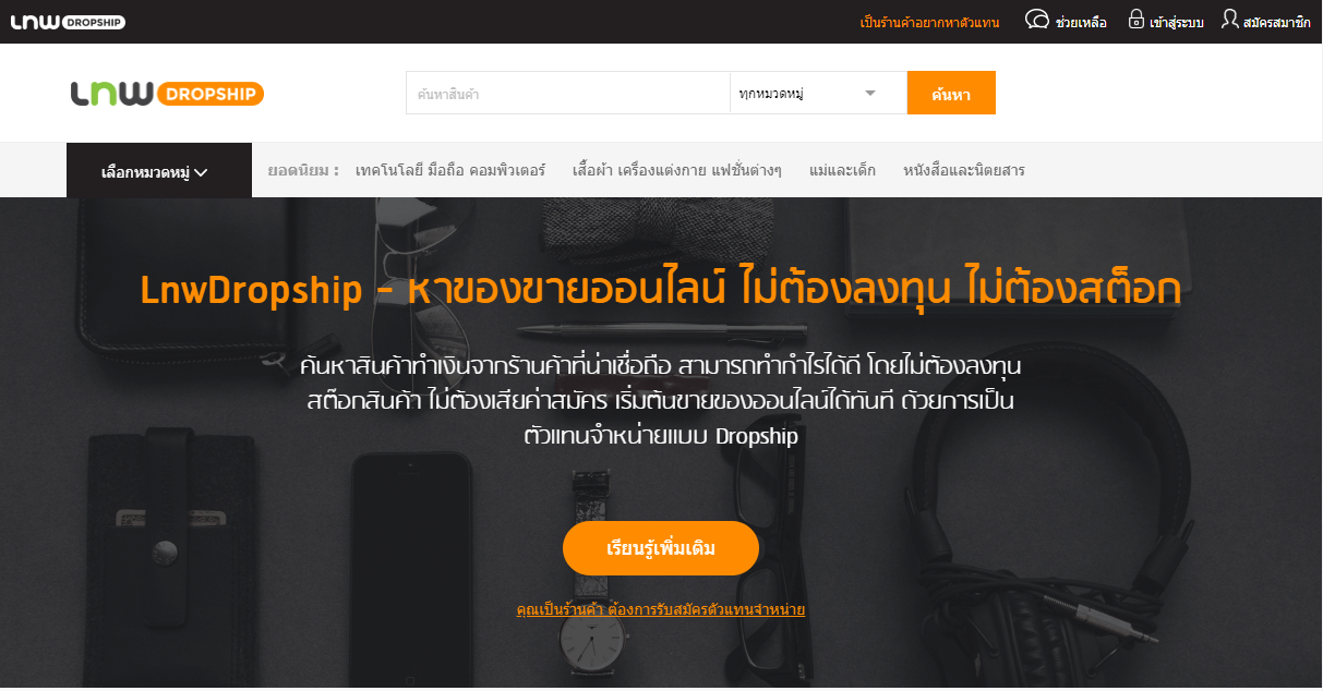 """บอกลาปัญหา """"อยากขาย แต่ไม่รู้จะขายอะไรดี"""" ด้วยเว็บ LnwDropship.com 13 -"""