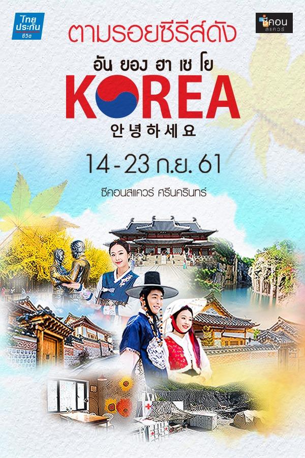 """""""ซีคอนสแควร์"""" จัดงาน """"อันยองฮาเซโย KOREA"""" ตามรอย 7 สถานที่จากซีรีส์ดังแดนกิมจิ 13 -"""