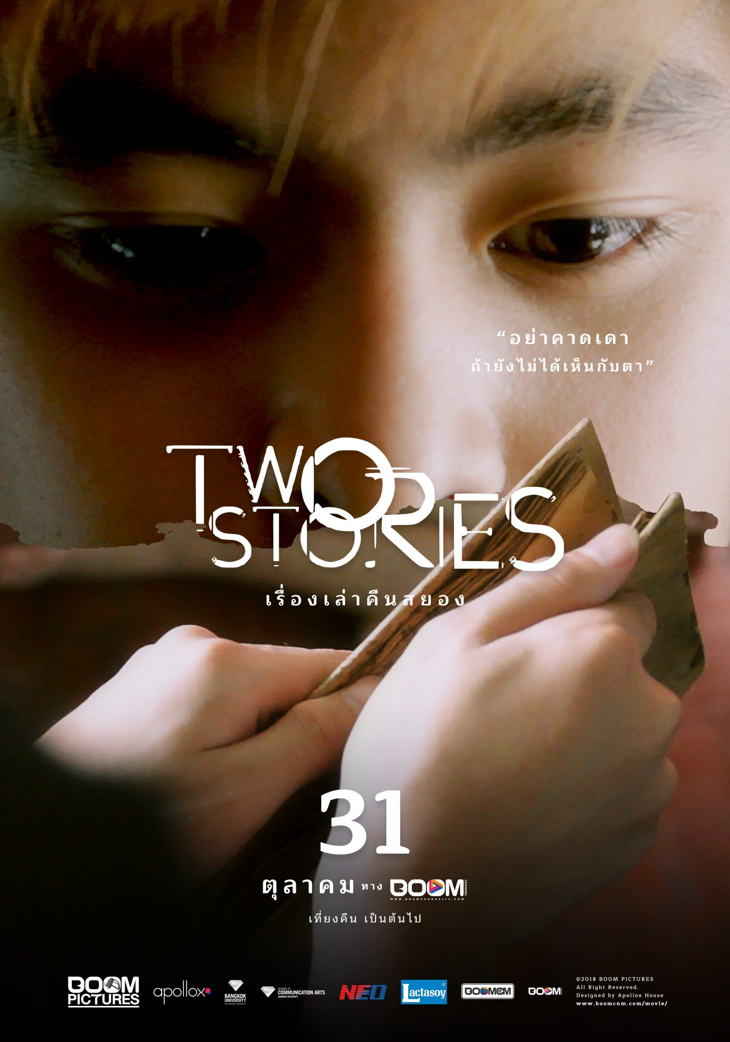"""ระทึกขวัญเรื่องล่าสุดจาก """"บูม พิคเจอร์ส"""" ใน TWOSTORIES เรื่องเล่าคืนสยอง 13 -"""