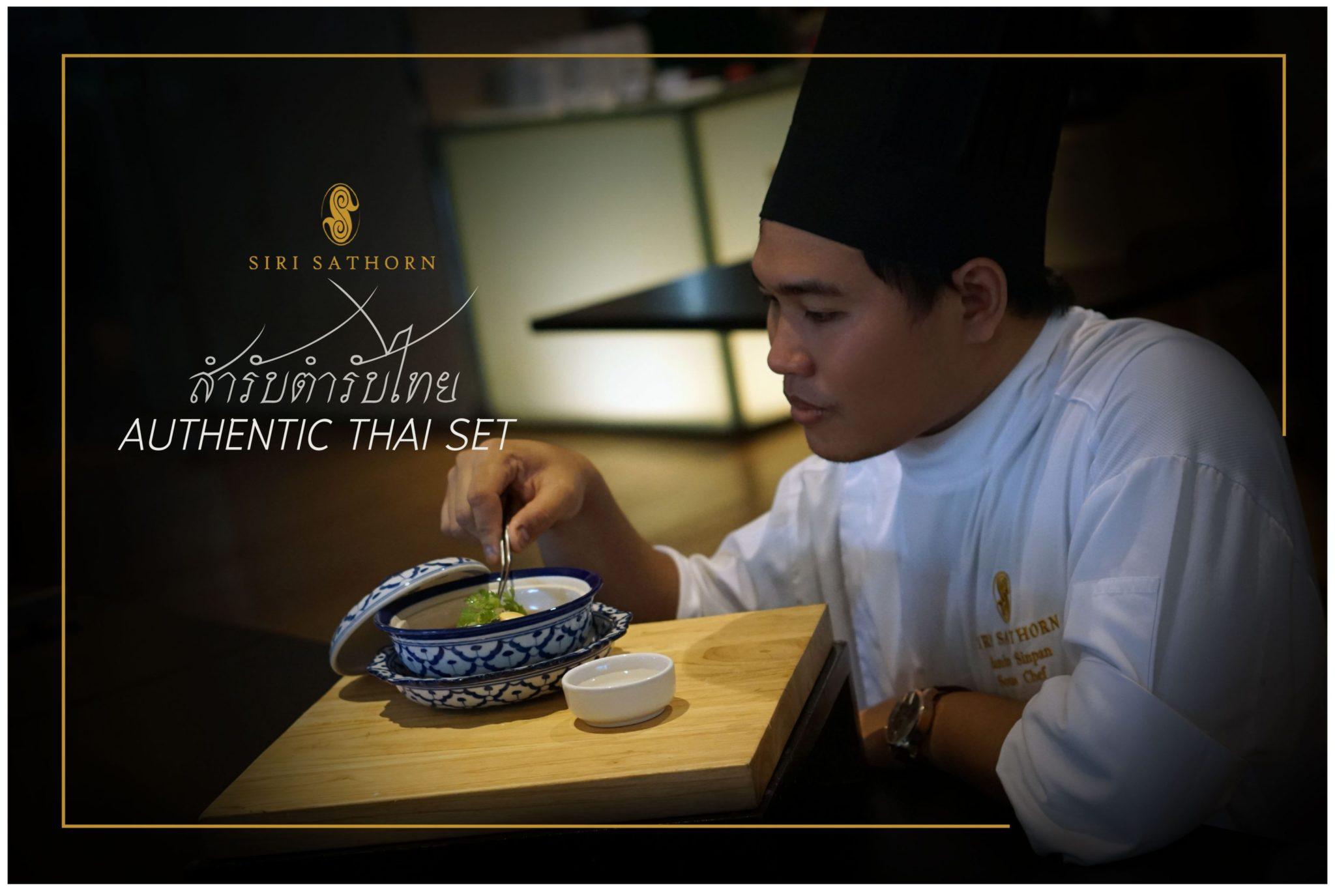 """ลิ้มรสอร่อยอย่างไทยแท้ในแบบเซตเมนูกับ """"สำรับตำรับไทย"""" 13 -"""