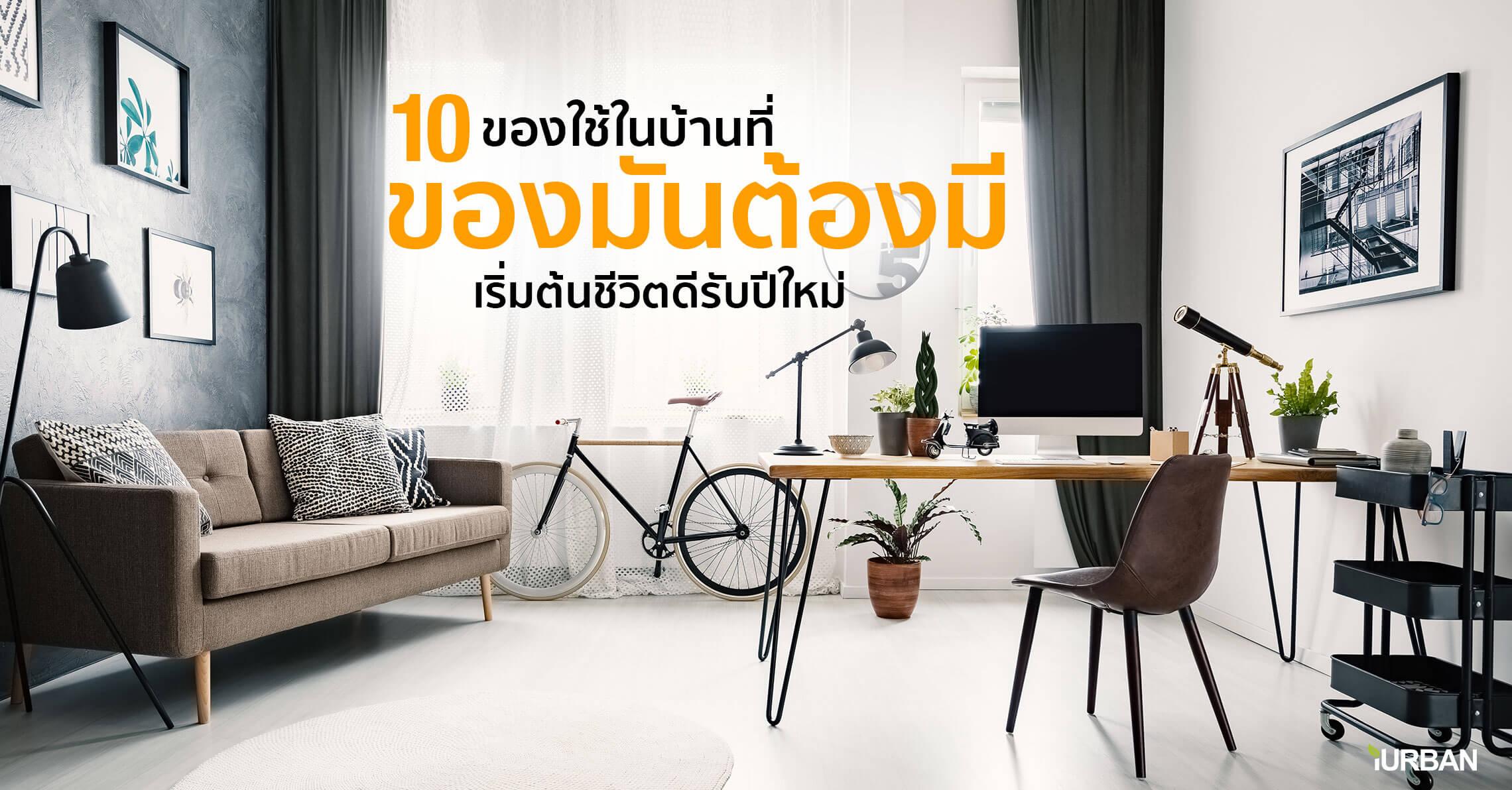 10 ของใช้ในบ้านที่ #ของมันต้องมี ของขวัญเริ่มต้นชีวิตดีรับปีใหม่ให้ตัวเอง 6 - INSPIRATION