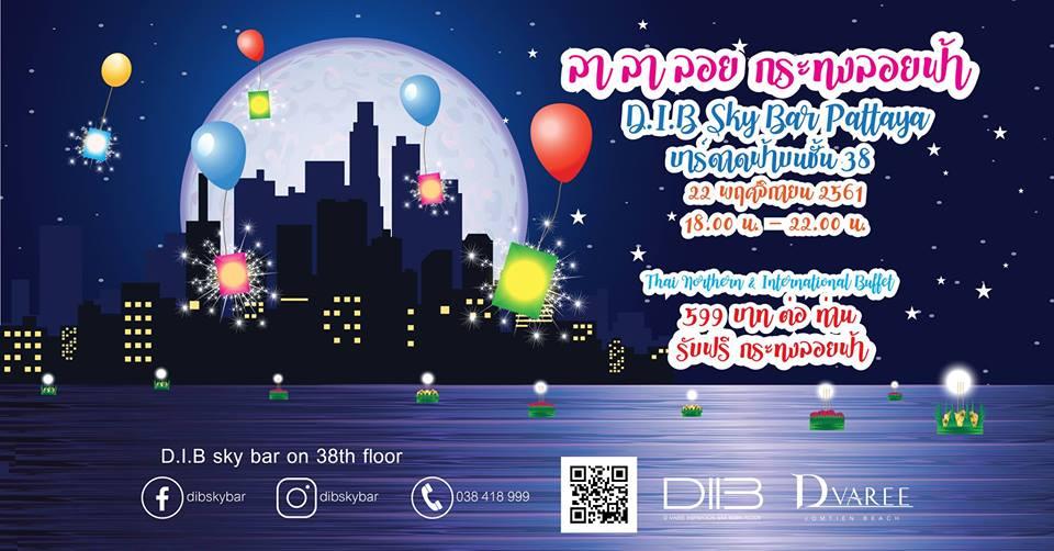 ลา ลา ลอย กระทงลอยฟ้า D.I.B Sky Bar Pattaya 13 -