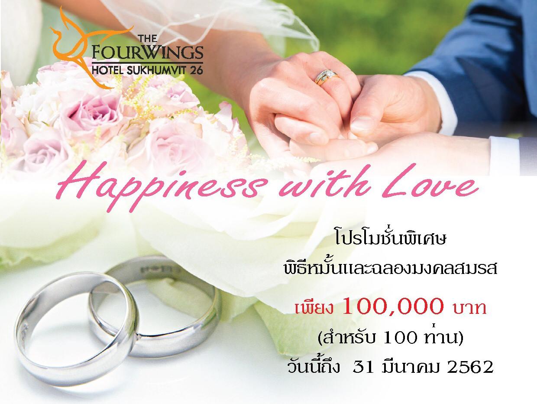 Happiness with Love เพียง 100,000 บาท ก็แต่งได้ 13 -