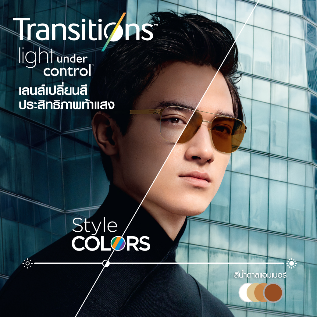 KT Optic จัดโปรรักษ์โลก เมื่อตัดแว่นด้วยเลนส์ Transitions® รุ่นล่าสุด 13 -