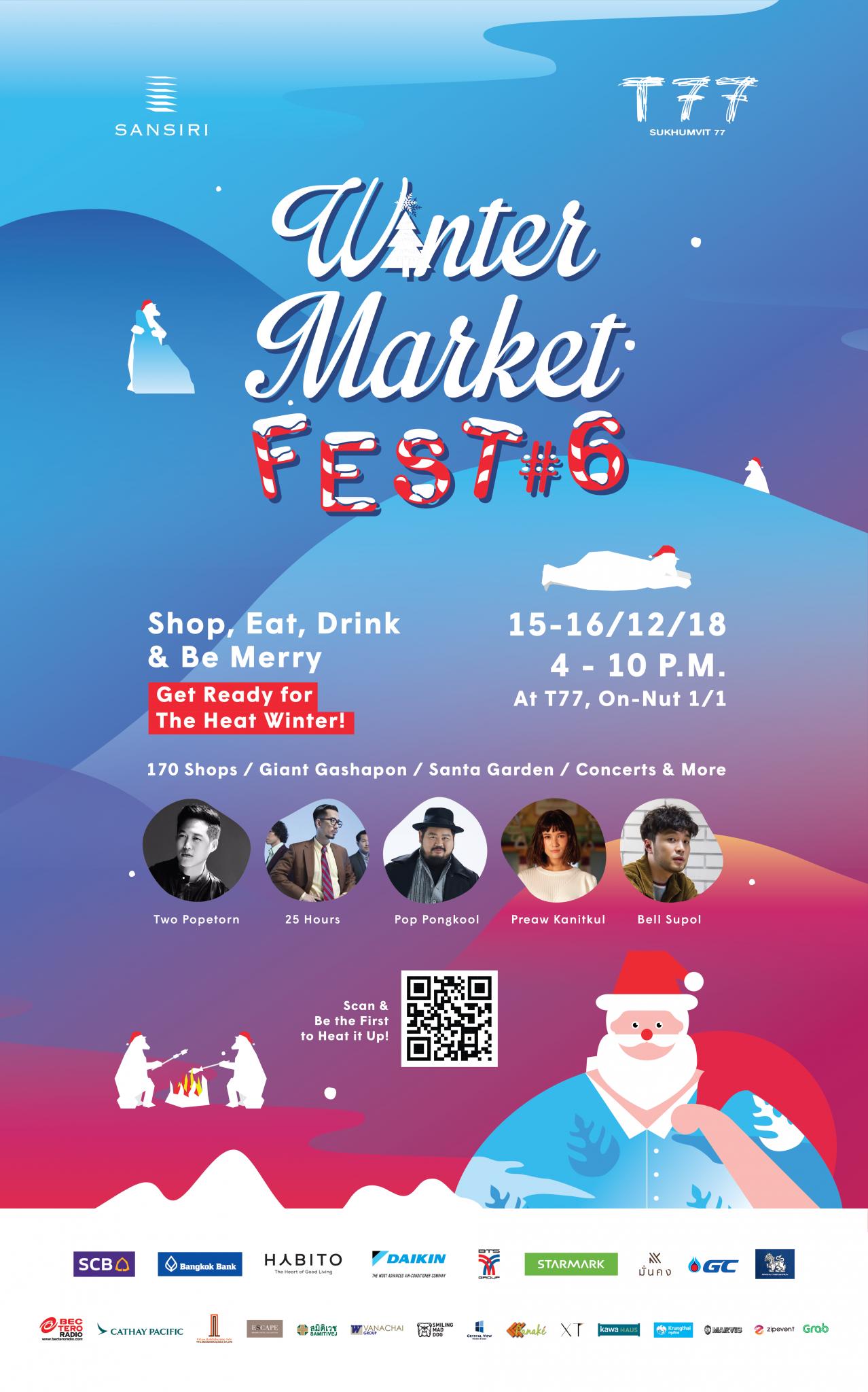 """สิ้นสุดการรอคอย! """"Winter Market Fest #6"""" กับธีม Heat Winter ช้อปเพลิน เดินชิลล์ในสไตล์ลดโลกร้อน สุขแบบหลอมละลายกันให้สุดๆ ส่งท้ายปี 13 -"""