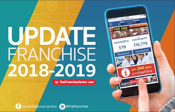 เปิดแล้ว! โครงการ Update Franchise 2018-2019 โดยไทยแฟรนไชส์เซ็นเตอร์ เว็บรวมแฟรนไชส์อันดับ 1 ของไทย 13 -