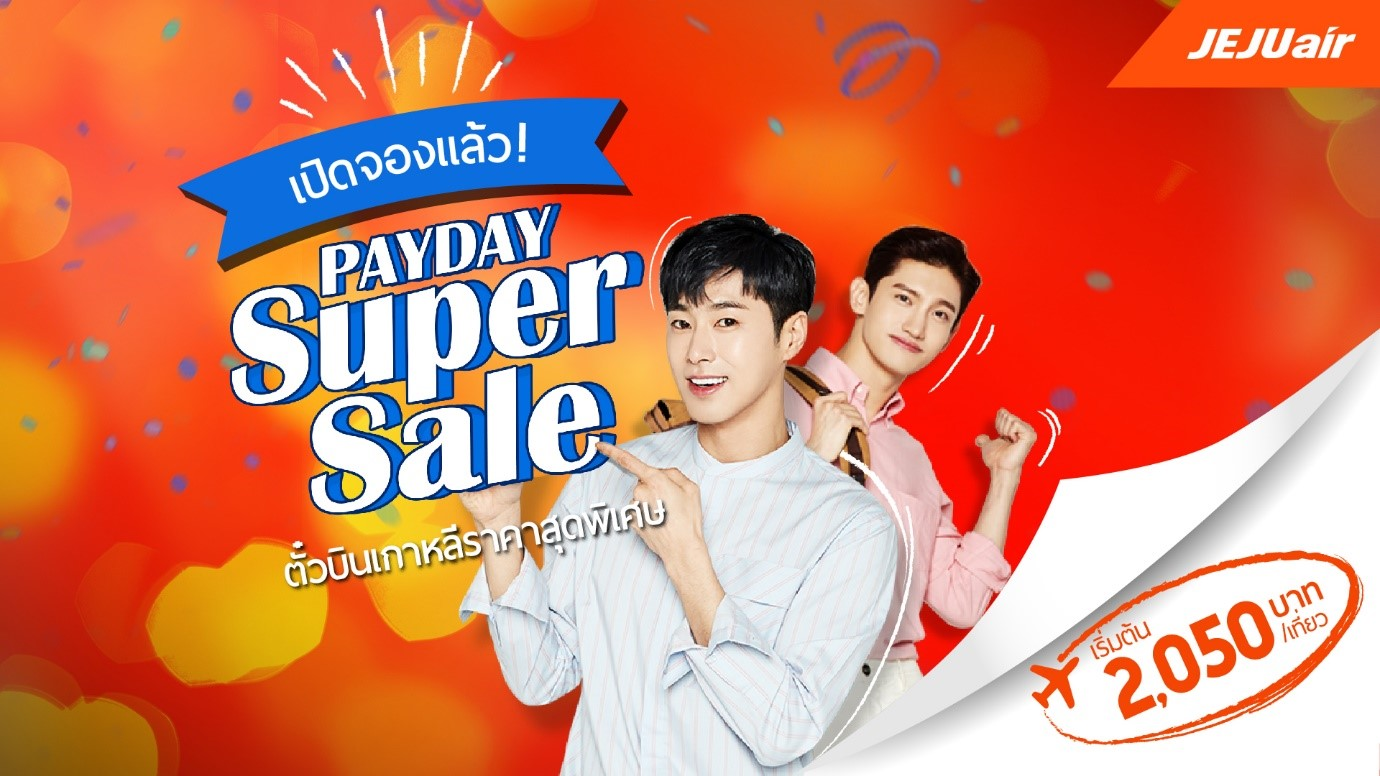 กลับมาแล้ว! SUPER SALE 2018 ที่ทุกคนรอคอย บินไปเกาหลีราคาสบายกระเป๋ากับ JEJU AIR ในช่วงฤดูใบไม้ผลิ-ฤดูใบไม้ร่วง ราคาเริ่มต้นเพียง 2050 บาท! 13 -