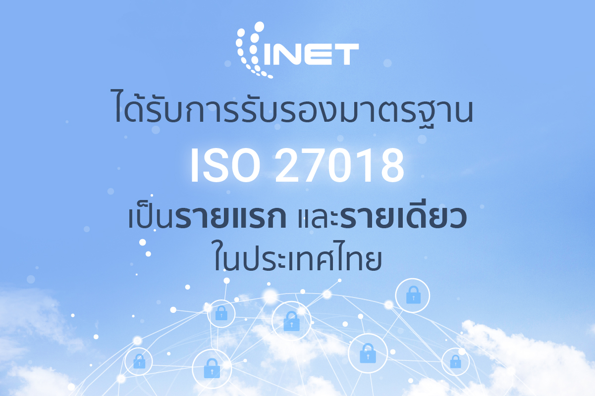 INET ผู้ให้บริการ Trusted Cloud Service Provider ได้รับการรับรองมาตรฐาน ISO 27018 เป็นรายแรก และรายเดียวในประเทศไทย 13 -