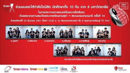 เชิญชมการประกวดภาพยนตร์โฆษณาเพื่อสังคม รอบชิงชนะเลิศ 2 -