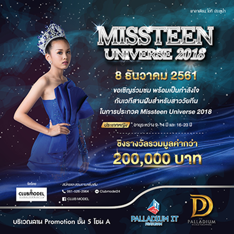 การประกวด Missteen Universe 2018 2 -