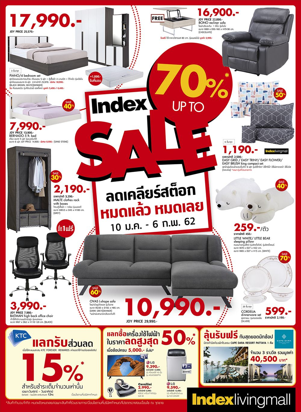 """""""อินเด็กซ์ ลิฟวิ่งมอลล์"""" จัดโปรฯ """"อินเด็กซ์ เซลล์"""" (Index Sale) 13 - Index Living Mall (อินเด็กซ์ ลิฟวิ่งมอลล์)"""